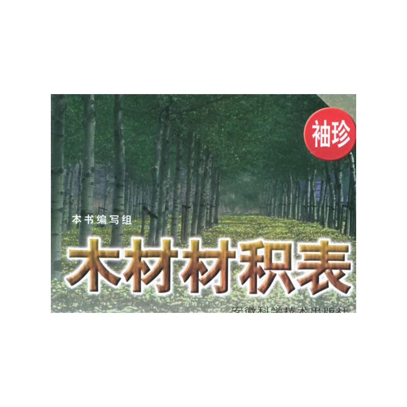 袖珍木材材积表