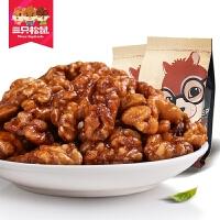 【三只松鼠_琥珀核桃仁165gx2袋】坚果特产休闲零食纸皮核桃肉