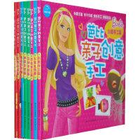 芭比亲子创意手工系列:套装(全八册)