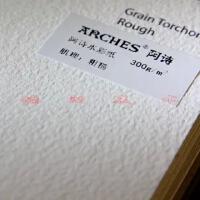 法国康颂ARCHES阿诗水彩纸 半开560*760mm粗糙/中粗/细纹300g