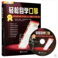 基础学口琴教学视频教材轻松自学口琴教程半音阶24孔复音乐曲谱书