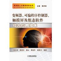 变频器、可编程序控制器、触摸屏及组态软件综合应用技术