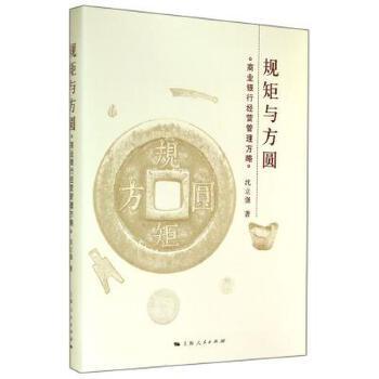 规矩与方圆(商业银行经营管理方略)(精) 沈立强 正版书籍
