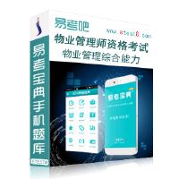 2017年全国物业管理师资格考试(物业管理综合能力)易考宝典软件(建设部)(手机版)