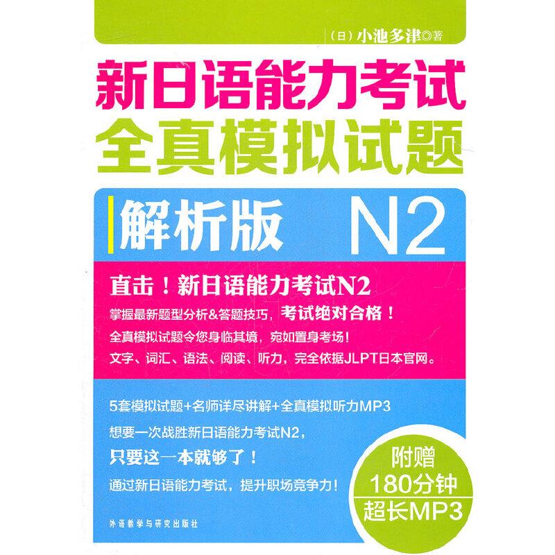 新日语能力考试...