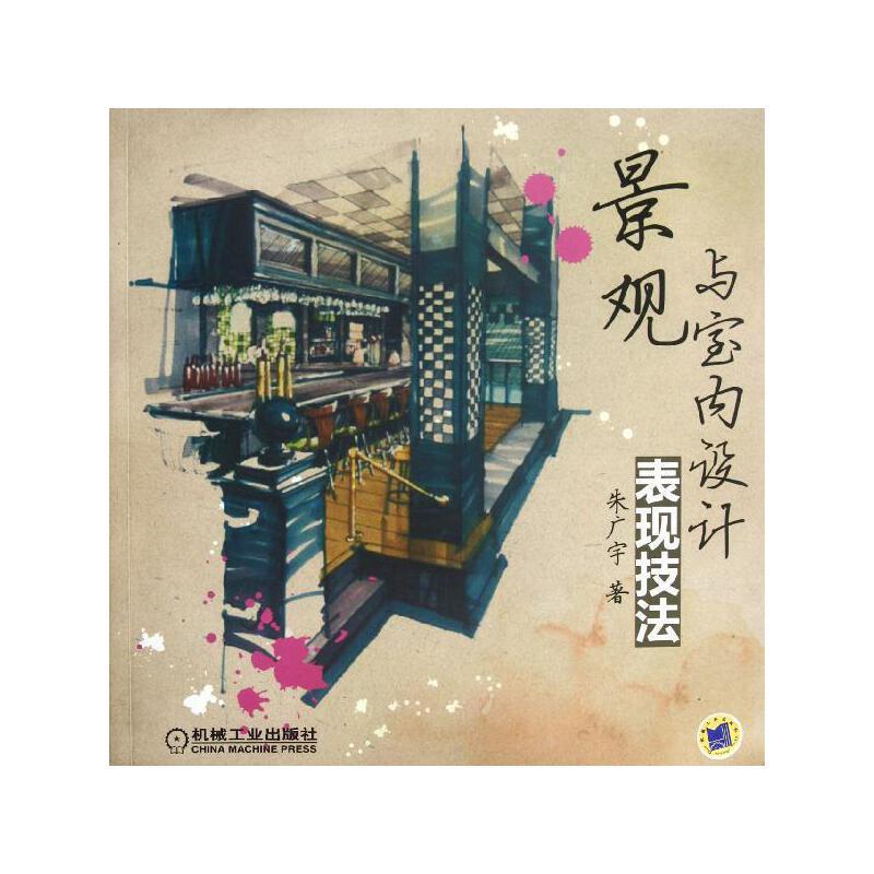 景观与室内设计表现技法 朱广宇