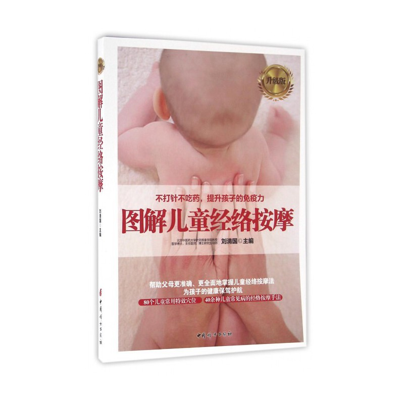 《图解儿童经络按摩(升级版)》编者:刘清国