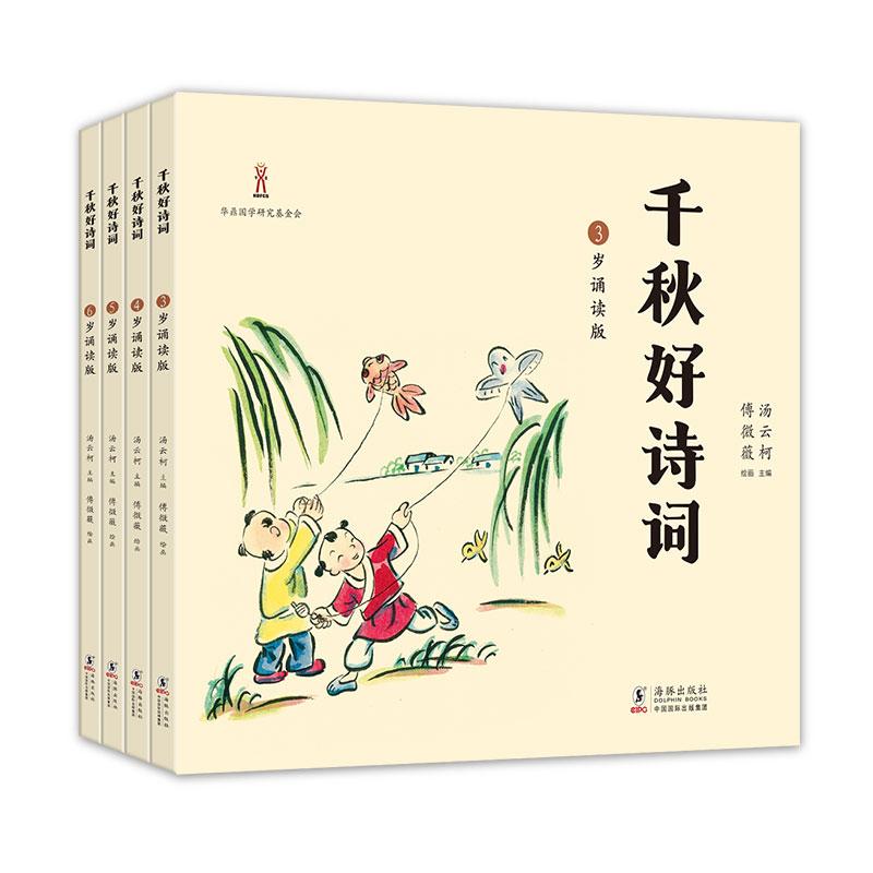 绘本专家手绘,首套分龄儿童国学启蒙古诗词书,选自唐诗宋词三百首适合