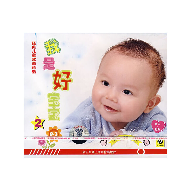 儿童音乐 中文童谣/儿歌 经典儿童歌曲精选:我是好宝宝2(cd)