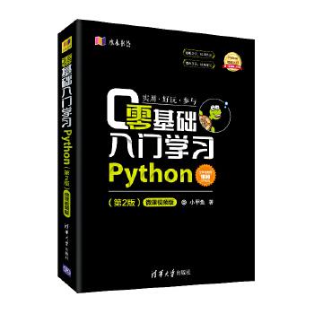 零基础入门学习Python(第2版)-微课视频版