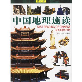 中国地理速读(图文版)——图文速读系列