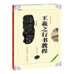 中国书法培训教程 王羲之《兰亭序》行书教程