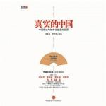 真实的中国:中国模式和城市化变革的反思(POD)