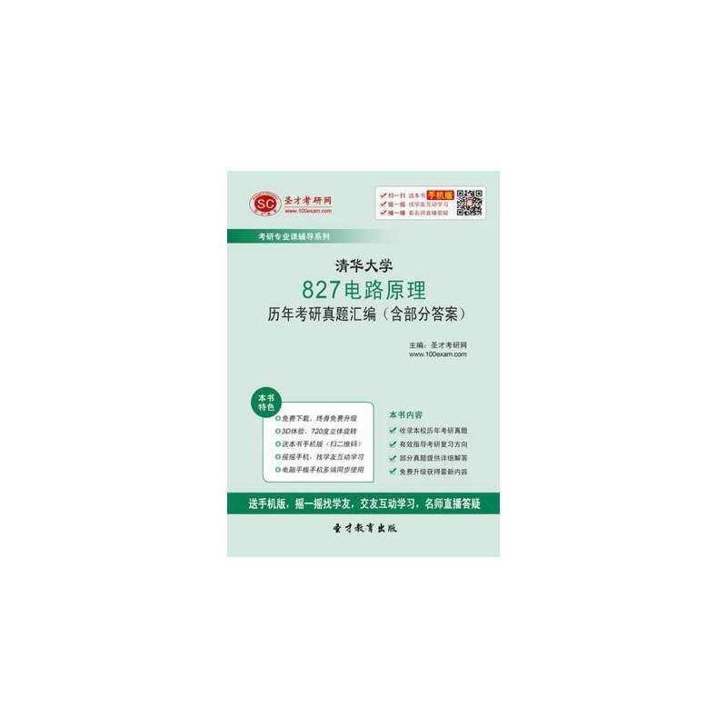 清华大学827电路原理历年考研真题汇编(含部分答案)/名师精编 高效