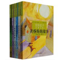 安房直子幻想小说系列(共6册)绘本包括花香小镇、黄昏海的故事、遥远的野玫瑰村等)风与树的歌等中小学生青少年儿童课外文学阅读物图书推荐笑猫日记 哈利波特 荒野求生