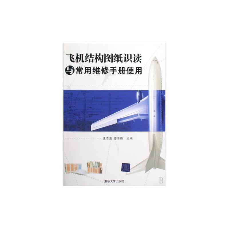 《飞机结构图纸识读与常用维修手册使用》虞浩清//姜