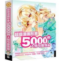 人物与服饰篇-超级漫画形象5000例( 货号:751532548)