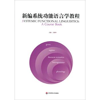 《新编系统功能语言学教程》(王振华.)【简介