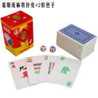 纸牌麻将扑克牌迷你麻将纸牌扑克旅行旅游无声纸麻将牌