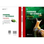 天然绿色食品---蜗牛养殖技术