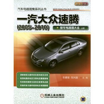 《一汽大众速腾(2005-2010)整车电路图大全(上册)