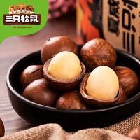 【三只松鼠_夏威夷果265gx2袋】零食坚果炒货干果奶油味送开口器