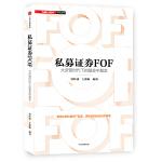私募证券FOF:大资管时代下的基金中基金