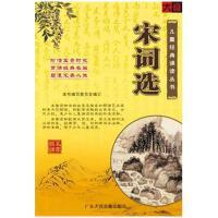 (2CD+书)宋词选/儿童经典诵读丛书(新版) 大音出版社