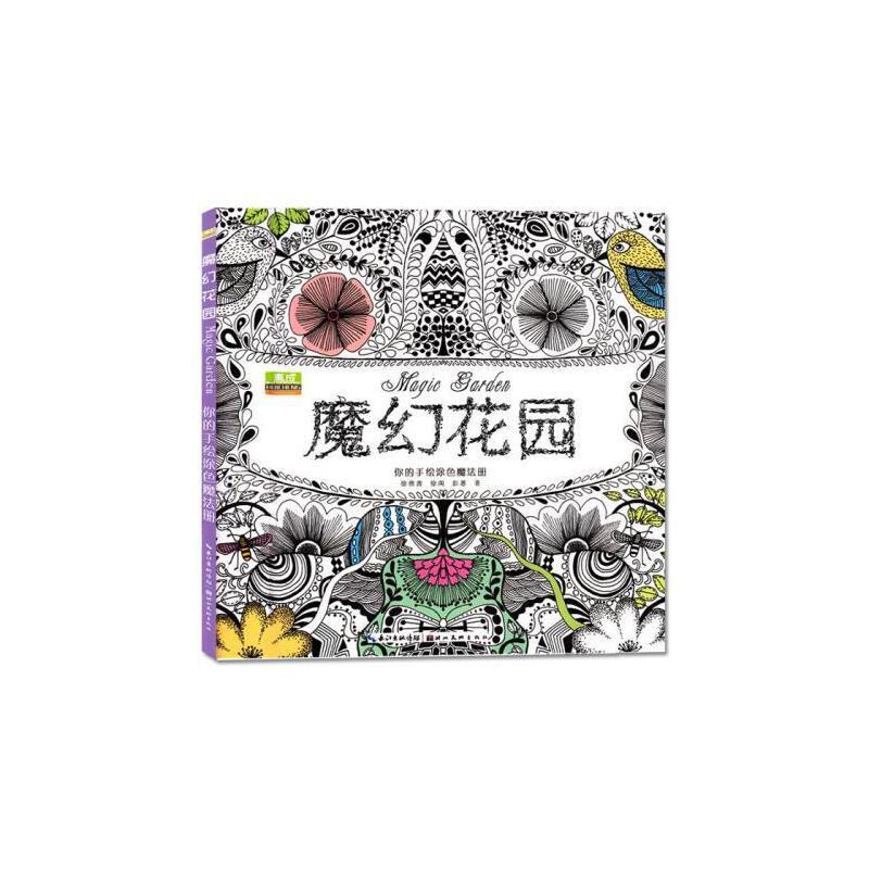 花园魔法森林奇幻梦境艺术创意涂鸦绘画本黑白线描稿减压涂色图书籍