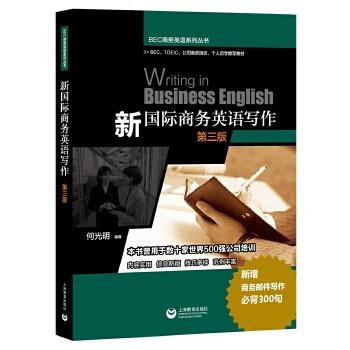 新国际商务英语写作(第三版)(BEC商务英语系列丛书)