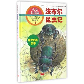 屎壳郎的故事-法布尔昆虫记-1-名家名绘版