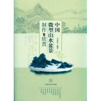 中国微型山水盆景制作与鉴赏 马伯钦   上海科学技术出版社