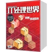IT经理世界 商业财经期刊2017年全年杂志订阅新刊预订1年共24期10月起订