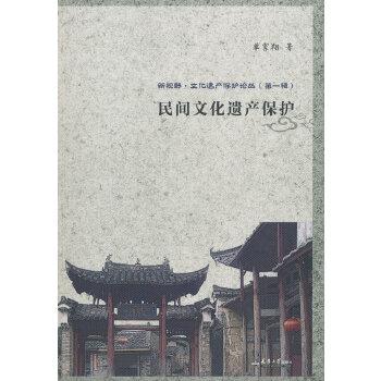 新视野丛书--民间文化遗产保护