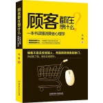 《顾客都在想什么:一本书读懂消费者心理学》