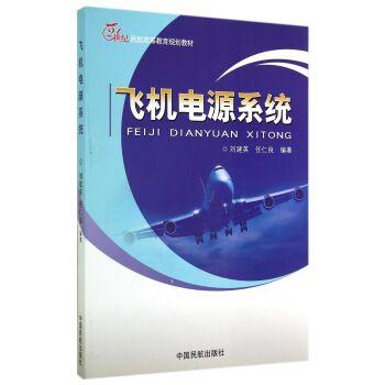 飞机电源系统/21世纪民航高等教育规划教材 刘建英,任仁良