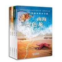 我的七彩大自然.南海变色龙+惊险大峡谷+寻找包头*+西沙有飞鱼 共4册 一套引导小读者从小认识自然热爱自然保护自然的文学