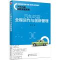 汽车4S店创新发展系列--汽车4S店全程运作与创新管理