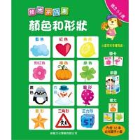[港台原版]颜色和形状(积木拼拼书)/新雅文化/儿童读物