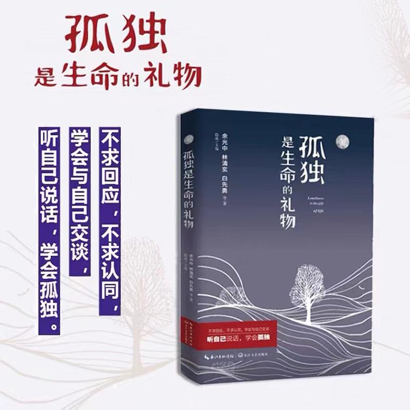 孤独是生命的礼物总有一天,你会明白,孤独才是生命的常态。林清玄、余光中、白先勇联手巨献!一部直击现代人孤独的精神献礼。中国散文协会推荐!比自在独行更直抵内心。