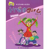 小丫俏皮girl:妙味沙琪玛