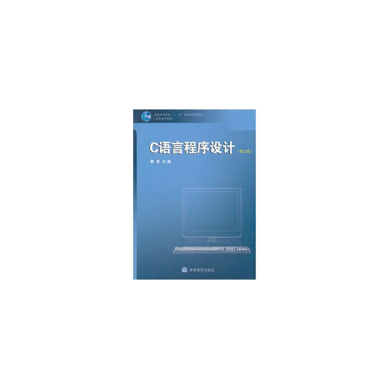 c语言程序设计(第三版) 9787040273007