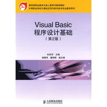 visual basic程序设计基础 9787115212986