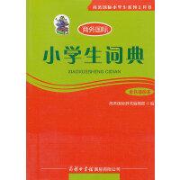 小学生词典(单色插图本PVC)