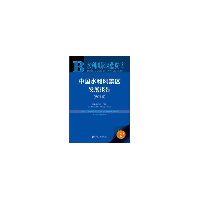 中国水利风景区发展报告(2016) 谢祥财,兰思仁,汪升华,李房英,李灵军