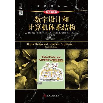 《数字设计和计算机体系结构原书第2版