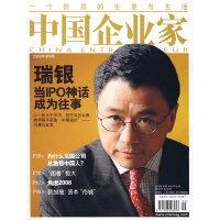 中国企业家:瑞银.当IPO神话成为往事(2008年第9期・总第315期)