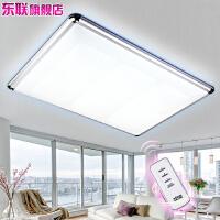 东联LED吸顶灯具现代简约客厅卧室灯餐厅书房长方形灯饰调光 x176