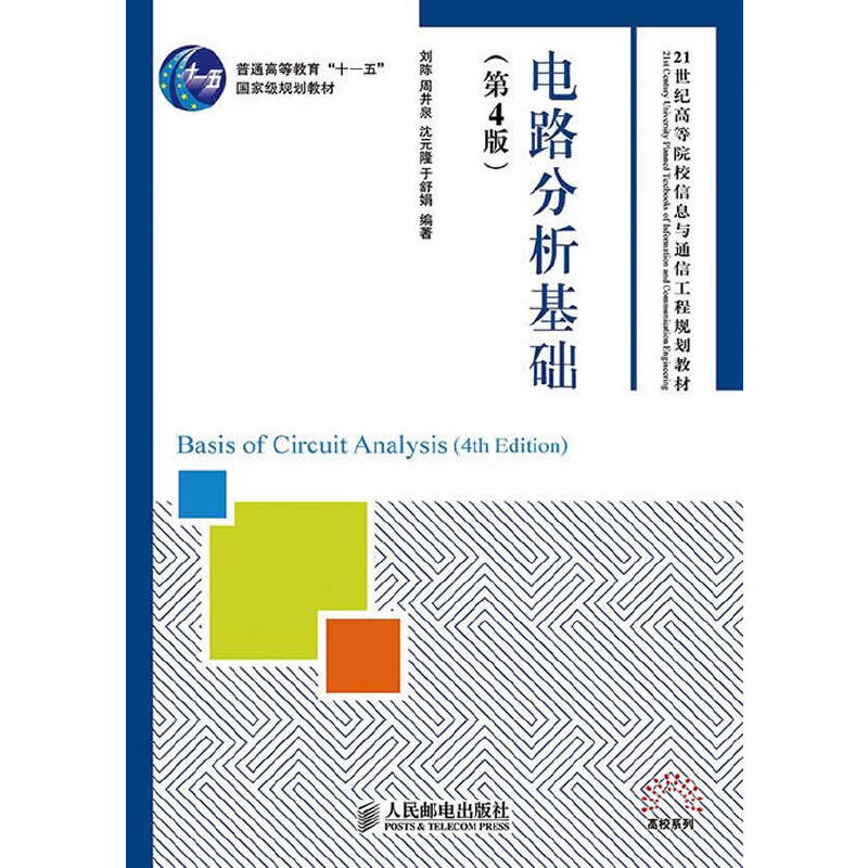 电路分析基础-(第4版) 刘陈 9787115382856