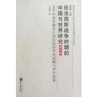 反法西斯战争时期的中国与世界研究.第五卷.太平洋战争爆发后国民政府外交战略与对外政策(电子书)